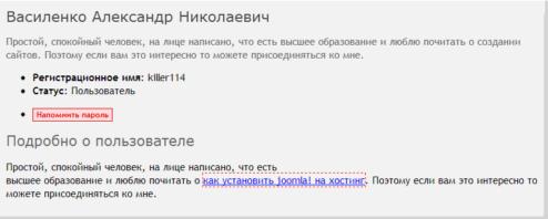 Программа прогона сайта по профилям